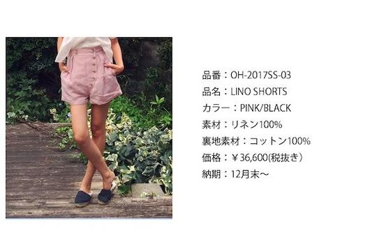 LINO SHORTS スワッチ.jpg
