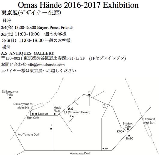 東京展.png