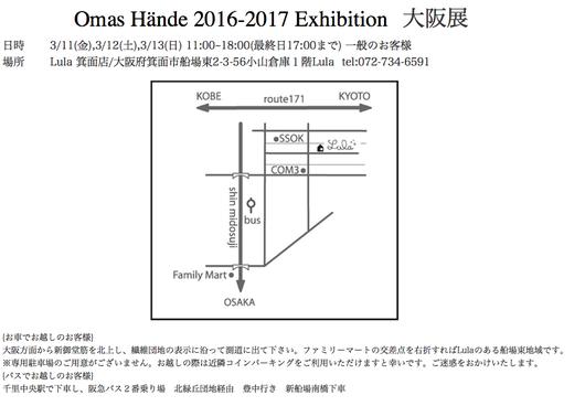 2016-17 大阪展.png