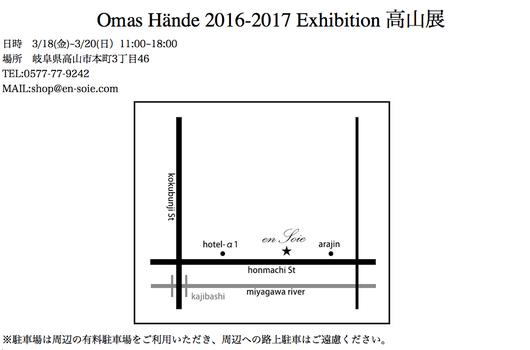 2016-17 高山展.png