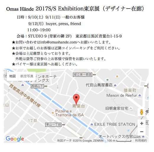 2017ss東京展.jpg